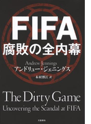 FIFA 腐敗の全内幕(文春e-book)