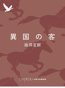 異国の客(impala e-books)