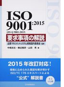 ISO 9001:2015〈JIS Q 9001:2015〉要求事項の解説 (Management System ISO SERIES)