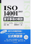 ISO 14001:2015〈JIS Q 14001:2015〉要求事項の解説 (Management System ISO SERIES)