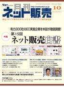 月刊ネット販売 2015年10月号