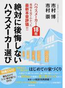絶対に後悔しないハウスメーカー選び ハウスメーカー18社現場を見てわかった最新本音評価!!
