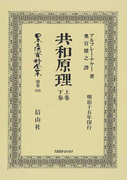 日本立法資料全集 別巻899 共和原理