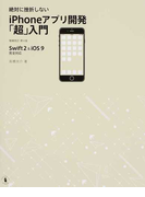 絶対に挫折しないiPhoneアプリ開発「超」入門 増補改訂第4版