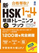 新HSK1〜4級単語トレーニングブック