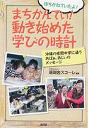 まちかんてぃ!動き始めた学びの時計 沖縄の夜間中学に通うおばぁ、おじぃのメッセージ
