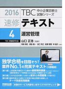 TBC中小企業診断士試験シリーズ速修テキスト 2016−4 運営管理