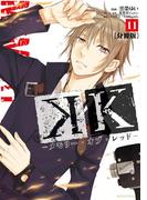 【11-15セット】K ―メモリー・オブ・レッド― 分冊版