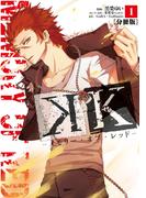 【全1-15セット】K ―メモリー・オブ・レッド― 分冊版