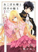 【全1-3セット】おこぼれ姫と円卓の騎士