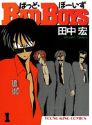 【全1-22セット】BAD BOYS