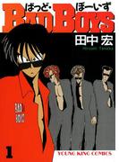 【全1-22セット】BAD BOYS(YKコミックス)