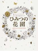 ひみつの花園 アーティスト・エディション 花いっぱいのぬりえブック 1枚ずつ切りはなせるポスター型ぬりえ