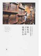 紙ものづくりの現場から ブックデザイナー・名久井直子が訪ねる