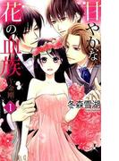 甘やかな花の血族~金剛(MISSY COMICS) 4巻セット(ミッシィコミックス)