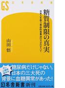 糖質制限の真実 日本人を救う革命的食事法ロカボのすべて (幻冬舎新書)(幻冬舎新書)