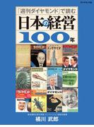 「週刊ダイヤモンド」で読む日本の経営100年