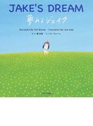 夢みるジェイク (読み聞かせ英語絵本)