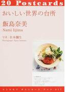 おいしい世界の台所 (リトルモアポストカードブック)