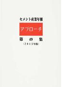 セメント産業年報「アプローチ」 第49集(2015年版)