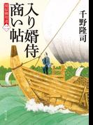 入り婿侍商い帖 関宿御用達(二)(角川文庫)