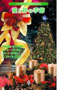 クリスマス・ストーリー2008 愛と絆の季節(クリスマス・ストーリー)