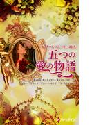 クリスマス・ストーリー2015 五つの愛の物語(クリスマス・ストーリー)