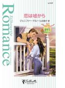 恋は嘘から(シルエット・ロマンス)