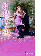 すり替わった恋【ハーレクイン・ヒストリカル・スペシャル版】(ハーレクイン・ヒストリカル・スペシャル)