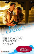 日曜までフィアンセ【ハーレクイン・セレクト版】(ハーレクイン・セレクト)