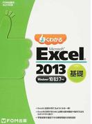 よくわかるMicrosoft Excel 2013 基礎 (FOM出版のみどりの本)