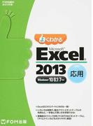 よくわかるMicrosoft Excel 2013 応用 (FOM出版のみどりの本)