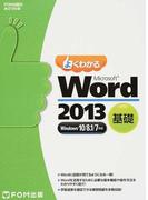 よくわかるMicrosoft Word 2013 基礎 (FOM出版のみどりの本)