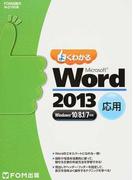 よくわかるMicrosoft Word 2013 応用