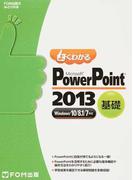 よくわかるMicrosoft PowerPoint 2013 基礎