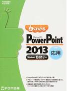 よくわかるMicrosoft PowerPoint 2013 応用 (FOM出版のみどりの本)