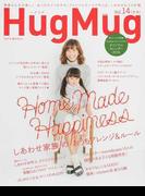 HugMug Vol.14 しあわせ家族のおうちアレンジ&ルール (FG MOOK)(FG MOOK)