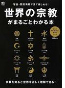 世界の宗教がまるごとわかる本 宗教を知ると世界を正しく理解できる!