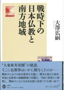 戦時下の日本仏教と南方地域
