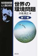 世界の環境問題 第11巻 地球環境問題と人類の未来