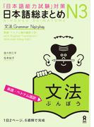 日本語総まとめ N3 文法 英語・ベトナ
