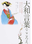 大和言葉のこころえ 品のよい日本語と大人のたしなみ