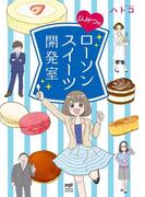 ひみつのローソンスイーツ開発室(コミックエッセイ)