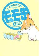 モモ缶(4)