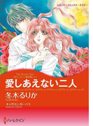 愛のない結婚 セレクトセット vol.2(ハーレクインコミックス)