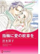 華麗なるオルシーニ姉妹 セット(ハーレクインコミックス)