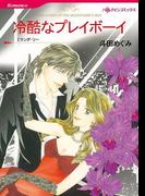 作家・写真家ヒーローセット vol.2(ハーレクインコミックス)