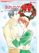ショートカットヒロインセット vol.1(ハーレクインコミックス)