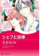 ショートカットヒロインセット vol.2(ハーレクインコミックス)