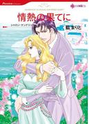 スターヒーローセット vol.3(ハーレクインコミックス)